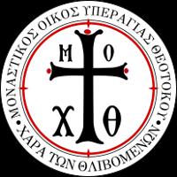 монашеский дом Υ.Θ. «Η Χαρά των Θλιβομένων»